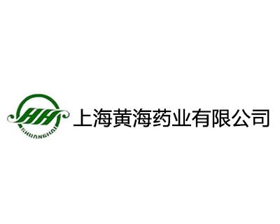 上海黄海药业有限公司