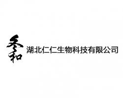 湖北仁仁生物科技有限公司
